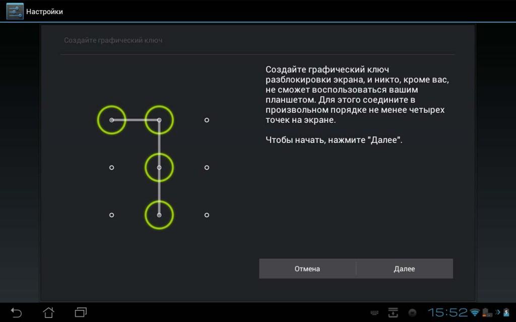 разблокировать графический ключ андроид