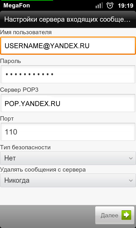 Как сделать себе яндекс почту на телефоне