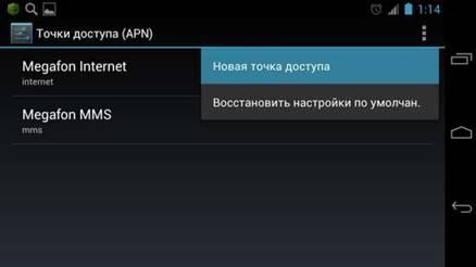 Kak podkljuchit' internet na android2