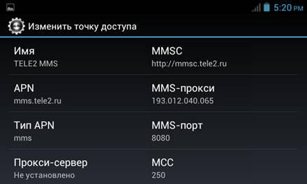 Kak podkljuchit' internet na android3