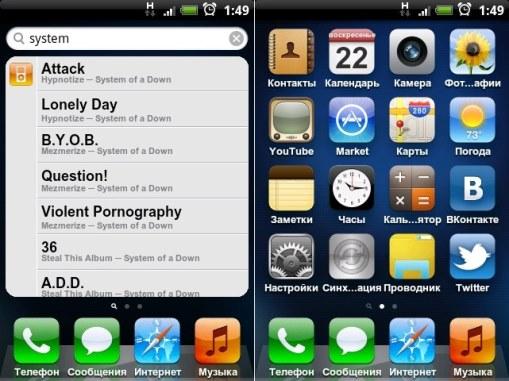 Как сделать из android в iphone