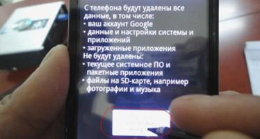 Как форматировать Андроид | Android