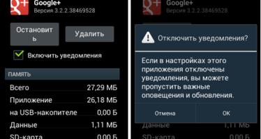 Как отключить уведомления на андроид