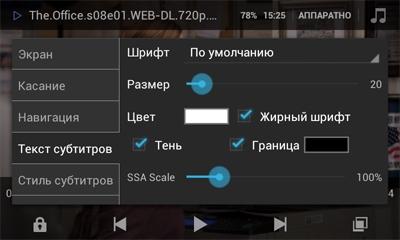Как Сделать Mxplayer По Умолчанию На Андроид