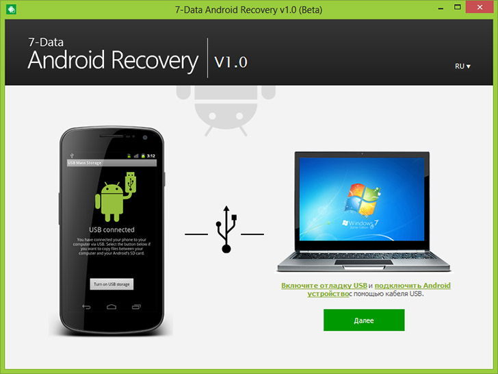 android-recovery-main-window