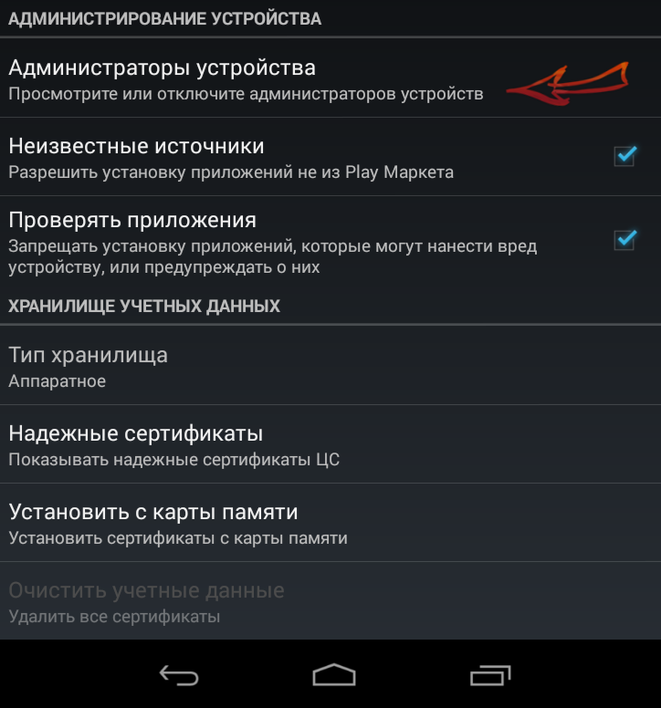android-administrator