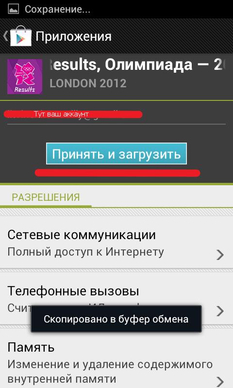 Как установить приложение на Андроид|Android