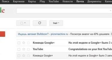 Как создать аккаунт на андроид в Google Play