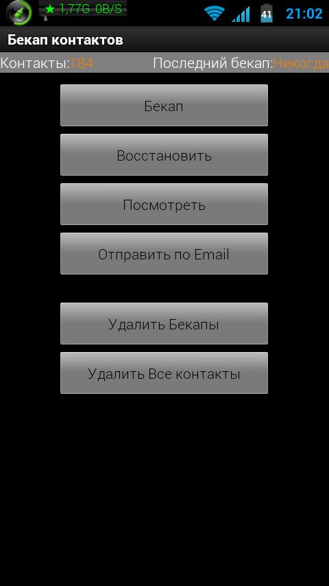 Как восстановить контакты на Андроиде