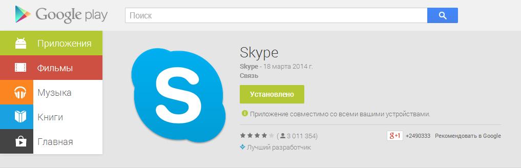 Скайп приложения скачать