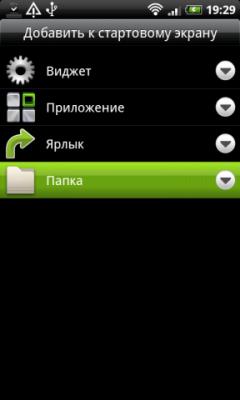 sozdat-papku-na-android-androidnetc.org_