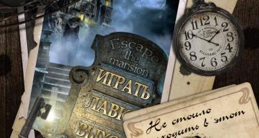 Escape the Mansion прохождение