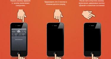 Как ввести айфон в DFU режим