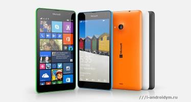 Microsoft Lumia 535 — первый WP-смартфон под своим брендом.