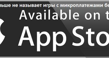 Apple больше не называет игры с микроплатежами бесплатными.