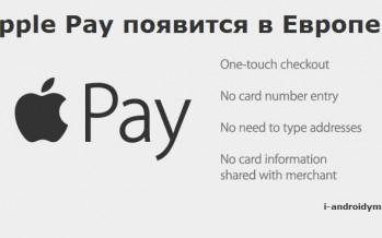 Apple Pay появится в Европе