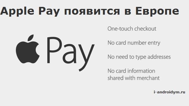 apple-pay-pojavitsa-v-evrope