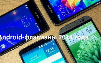 Android-флагманы 2014 года