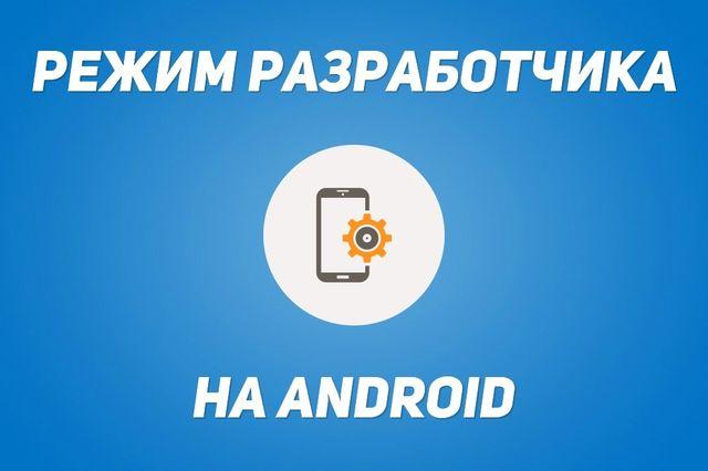 5 полезных опций режима разработчика на Android
