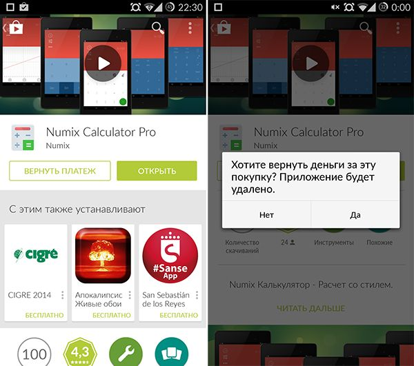 Как вернуть деньги за приложение в магазине Google Play Store