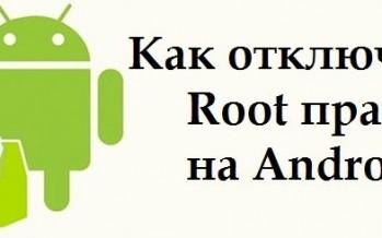 Как отключить Root права на Android: SuperSU и ES File Explorer