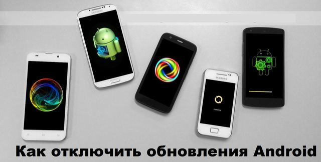 Как отключить обновления Android: приложения и системные