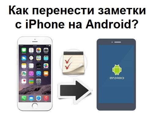 Как перенести заметки с iPhone на Android?