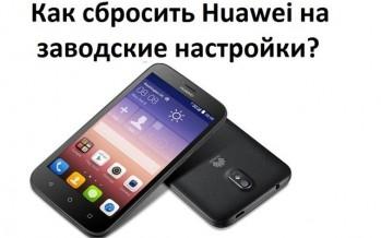 Как сбросить Huawei на заводские настройки?