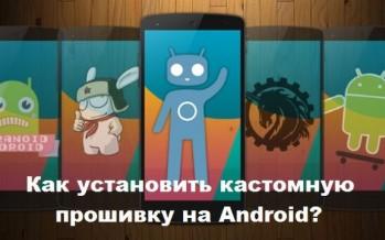 Как установить кастомную прошивку на Android?