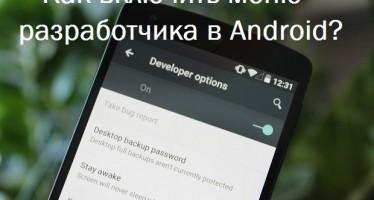 Как включить меню разработчика в Android?