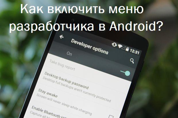 Установка Кастомной Прошивки Android Гайд