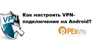 Как настроить VPN-подключение на Android?