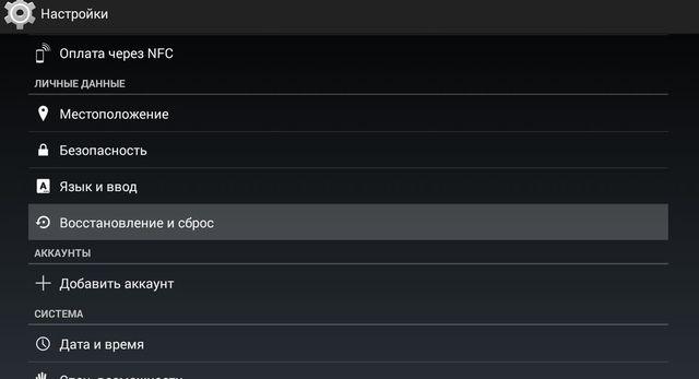 """Хард ресет планшета Huawei: """"мягкий"""" и """"жесткий"""" сброс настроек"""