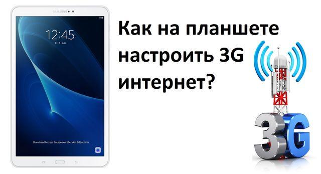 Как на планшете настроить 3G интернет?