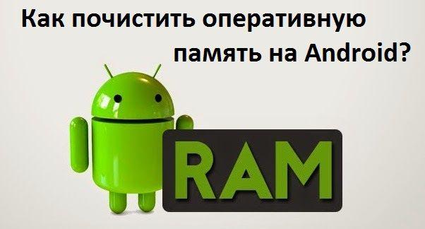 Как почистить оперативную память на Android?