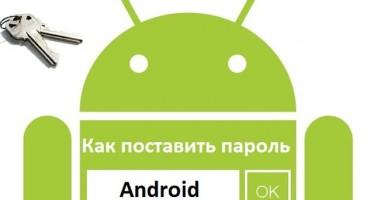 Как поставить пароль Android? Графический ключ, PIN-код