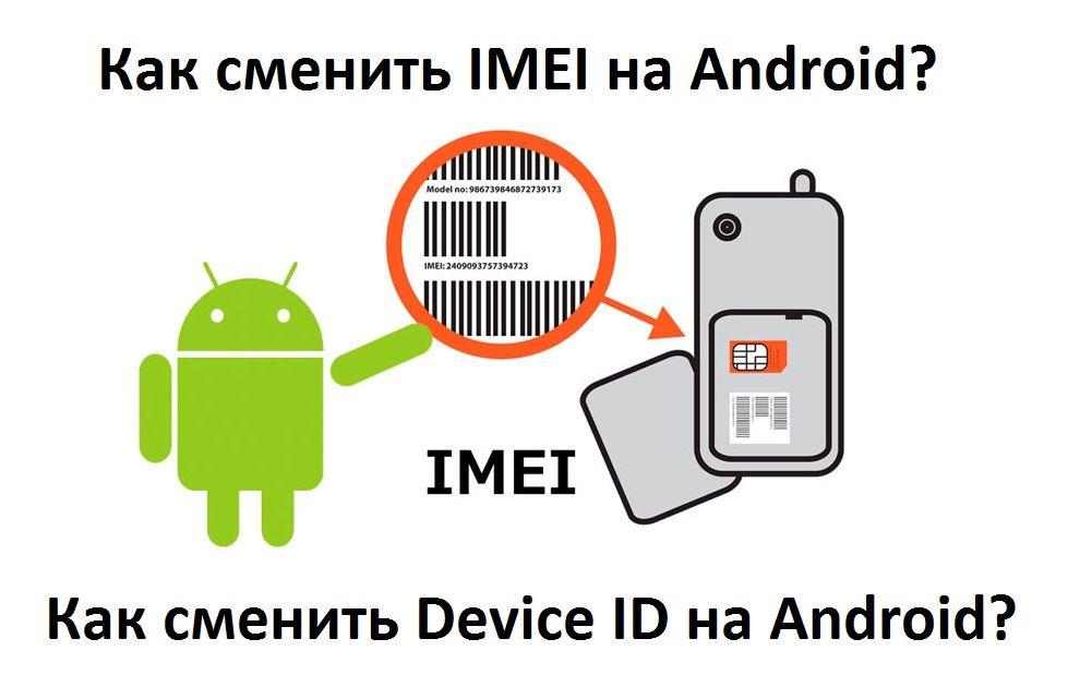 Программа Для Смены Imei Samsung