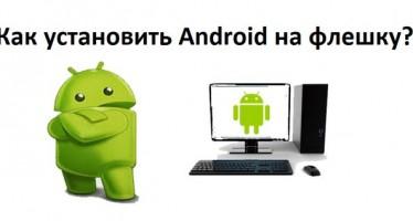 Как установить Android на флешку?