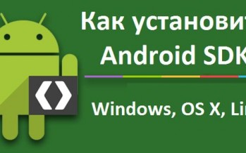 Как установить Android SDK на Windows, OS X и Linux