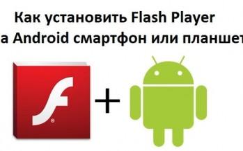 Как установить Flash Player на Android смартфон или планшет