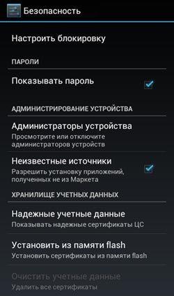 Как установить Андроид приложения на …