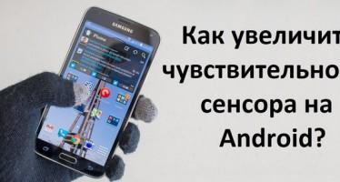 Как приумножить впечатлительность сенсора возьми Android?