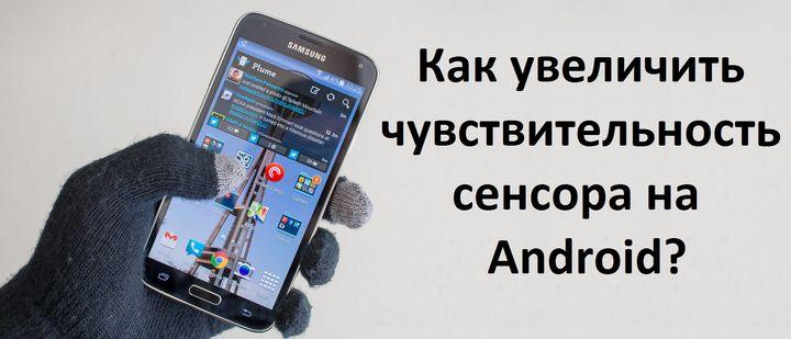 Как Увеличить Производительность Смартфона На Android