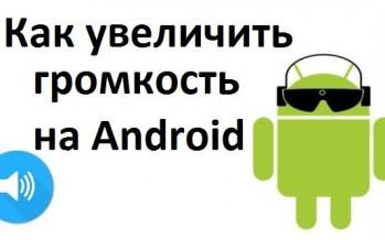 Как увеличить громкость на Android и качество звука