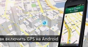 Как включить GPS на Android: как определить местоположение