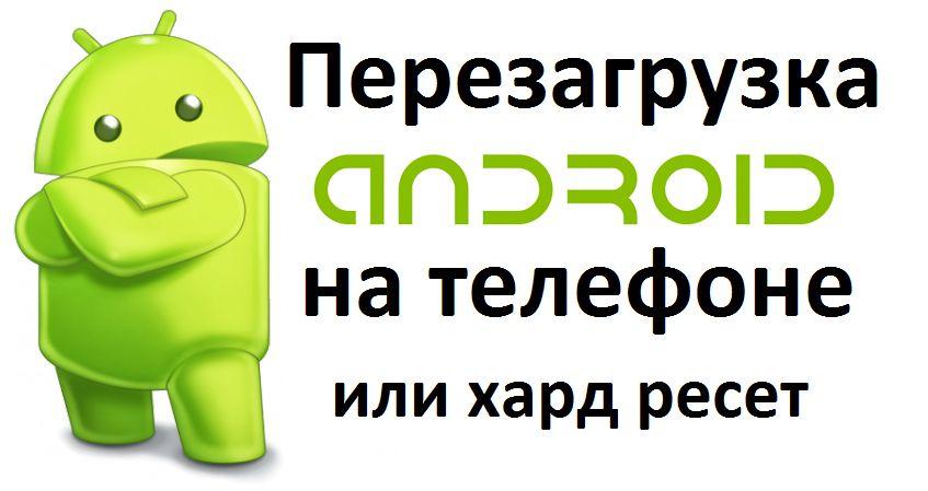 perezagruzka-androida-na-telefone-ili-xard-reset