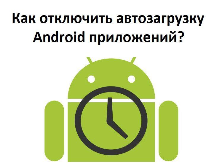 Android Как Отключить Рекламу