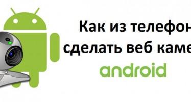 Как из телефона сделать веб камеру Android?
