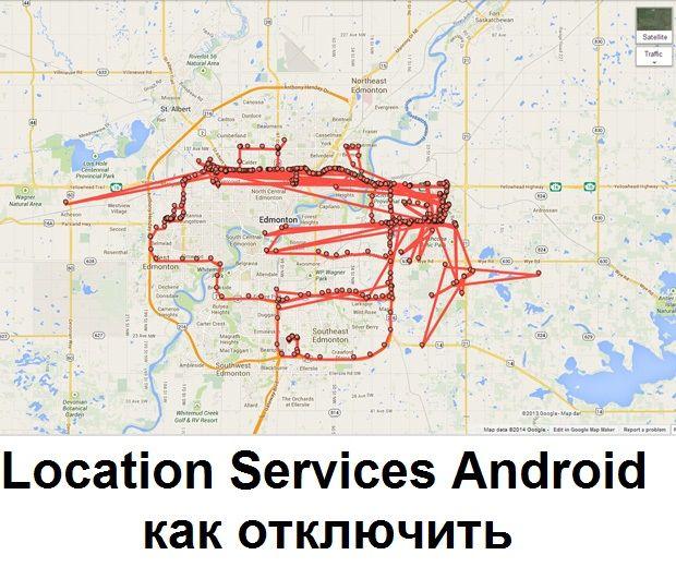 Location Services Android как отключить