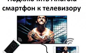 Как подключить Android смартфон к телевизору